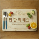 Let's Eat Together (feat. Yoon Bomi)/Yoon Hyunsang