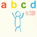 abcd/忌野清志郎 & 2.3'S, トーサンズ