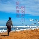 """Pei Ni Du Guo Man Chang Sui Yue - ("""" Pei An Dong Ni Du Guo Man Chang Sui Yue"""" Dian Ying Zhu Ti Qu)/Eason Chan"""