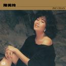 Pat Chan/Mei Ling Chen
