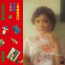 Shang Hai Tan Te Ji/Frances Yip