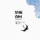 Swallows (Esingle)/Sa Dingding