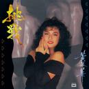 Tiao Zhan/Zeta Wong