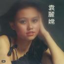 E Yu Lei/Li Chang Yuan