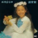 Dao Li Zhen Qiao Miao/Jia Min Lu