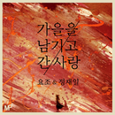 Love Has Left Fall Behind/Yozoh, Jae Il Jung