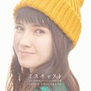 ミスキャスト feat. 大橋卓弥(スキマスイッチ) & 奇妙礼太郎/SPICY CHOCOLATE
