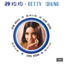 Ai Qing Gu Shi/Betty Chung