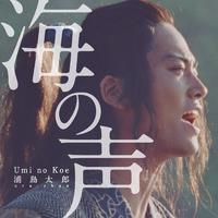 海の声/浦島太郎 (桐谷健太)