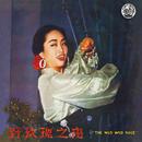 Ye Mei Gui Zhi Lian/Grace Chang