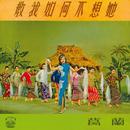Jiao Wo Ru He Bu Xiang Ta/Grace Chang