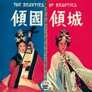 Qing Guo Qing Cheng/Tsin Ting, Pathe Chorus