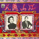 Jiang Shan Mei Ren/Tsin Ting, Kiang Hung, Pathe Chorus