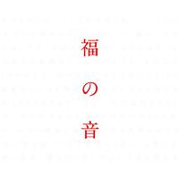 福の音/福山雅治