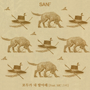 On Top Of Your Head (feat. Mc Gree)/San E
