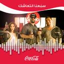 Sama3na Enti3ashak/Balqees, Ramy Sabry, Tarek