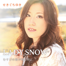 LADY SNOW/せきぐちゆき