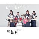 斬鉄剣/Le Lien