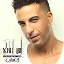 Ehsaas/Ayman El Refaie