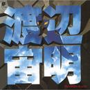 渡辺宙明 グレイテスト・ヒッツI/宙明サウンド・オーケストラ
