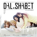 The 9th Mini Album 'Naturalness'/Dal-Shabet