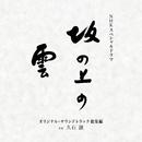 NHKスペシャルドラマ『坂の上の雲』オリジナル・サウンドトラック 総集編/久石 譲