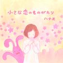 小さな恋のものがたり/ハナエ