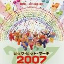 ビッグヒットマーチ2007/アンサンブル・アカデミア