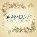 新・風のロンド オリジナル・サウンドトラック/寺島民哉