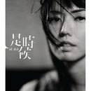 Shi Shi Hou/Yanzi Sun