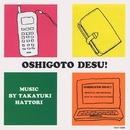 お仕事です! オリジナル・サウンドトラック/音楽:服部 隆之