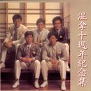 Wen Na Shi Zhou Nian Ji Nian Ji/Wynners