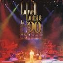Lu Guan Ting '90 Yan Chang Hui (Live)/Lowell Lo