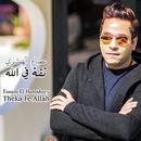 Theka Fe Allah/Essam El Hamshary