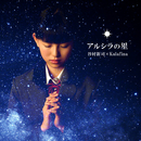 アルシラの星/谷村新司