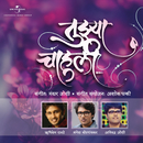 Tuzya Chahuli/Hrishikesh Ranade, Mangesh Borgaonkar, Aniruddha Joshi