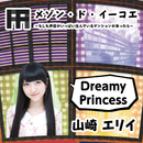 Dreamy Princess/山崎エリイ