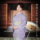 香西かおり全曲集2016/香西かおり