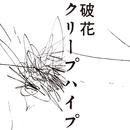 破花/クリープハイプ