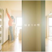 始まりの唄 / GReeeeN