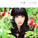 Zui Ai De Ren (feat. Dawen Wang)/Nana Lee