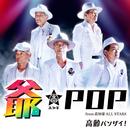 高齢バンザイ!/爺-POP from 高知家 ALL STARS