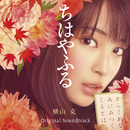 映画『ちはやふる』 (オリジナル・サウンドトラック)/横山 克