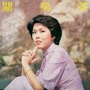 Zhi Ji Tong Xin/Susanna Kwan