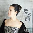 愛の詩 (ピアノVer)/坂本冬美