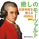 癒しのモーツァルト~自律神経を整える4000Hz【ハイレゾ版】/Various Artists