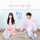 Cherish/Yuju, Sunyoul