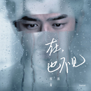 "Zai , Ye Bu Jian (From ""Distance"" / Main Theme Song)/Yanzi Sun"