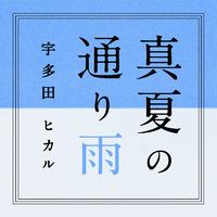 真夏の通り雨/宇多田ヒカル