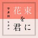 花束を君に/宇多田ヒカル